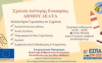 Σχολείο δεύτερης ευκαιρίας στον Δήμο Δέλτα