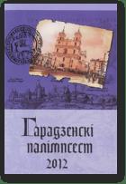 Смалянчук Алесь - рэд., Гарадзенскі палімпсест, 2012