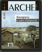 ARCHE, 04 (121) 2013