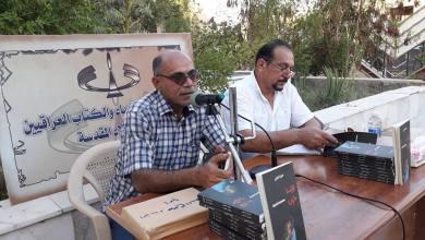 Photo of اتحاد ادباء كربلاء يحتفي بصدور المجموعة الشعرية الاولى للشاعر حسين الدايني