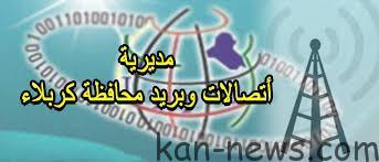 Photo of اتصالات كربلاء تنهي استعدادتها لزيارة اربعينية الامام الحسين عليه السلام