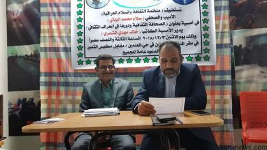 Photo of منظمة الثقافة والسلام العراقية تستضيف الأديب والصحفي سلام البناي