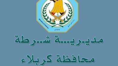 Photo of شرطة كربلاء: اعتقال متهمين اثنين وفق المادة 2 ارهاب