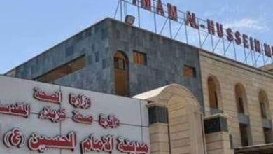 Photo of مدينة الإمام الحسين ( ع ) الطبية بكربلاء تشرع قريباً بإجراء عمليات القلب المفتوح