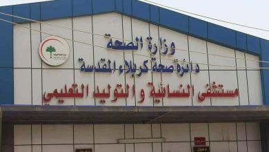 Photo of مُستشفيات صحة كربلاء تُسَجل ولادة ( 67 ) طفل وطفلة في يوم النصف من شعبان