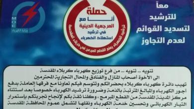 Photo of مديرية توزيع كهرباء كربلاء تطلق حملة جباية أجور الكهرباء وترشيدها في عموم المحافظة