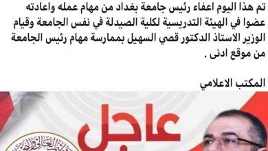 Photo of أعفاء رئيس جامعة بغداد من مهام عمله