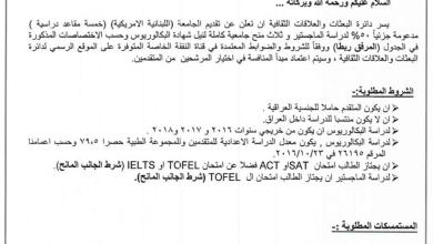 Photo of التعليم العالي تعلن توفر منح دراسية في الجامعة الامريكية في لبنان
