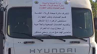 Photo of صحة كربلاء تُسير مستشفى ميداني لمرافقة الحجاج على الطريق البري