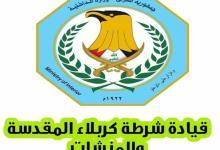 Photo of القبض على ثلاثة متهمين بسرقة دراجات في كربلاء