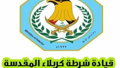 Photo of قيادة الشرطة تُصدر بياناً حول حادث قتل في حي القادسية بكربلاء