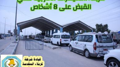 Photo of القبض على 8 مطلوبين في كربلاء