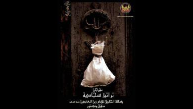 Photo of العتبة الحسينية تعلن عن استكمال التحضيرات لاقامة مهرجان (تراتيل سجادية) السادس وسط اجراءات وقائية