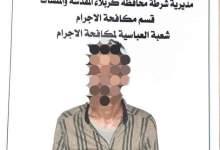 Photo of شرطة كربلاء: القبض على سائق عجلة ومعه شخص آخر اعترفا بسرقة الركاب