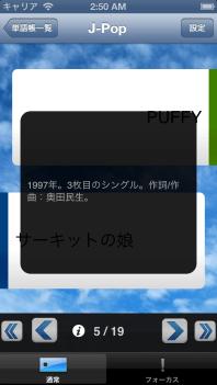 ss_jp_iphone5_21
