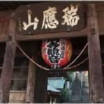第14番瑞応山 弘明寺