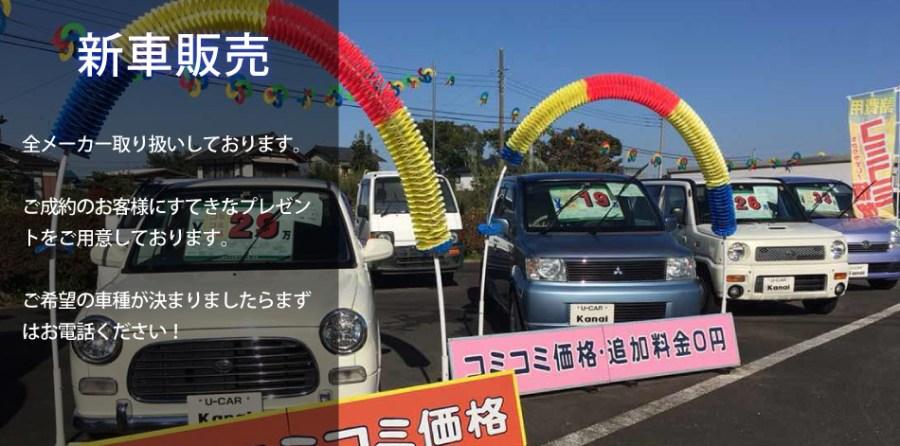 株式会社カナイの新車販売