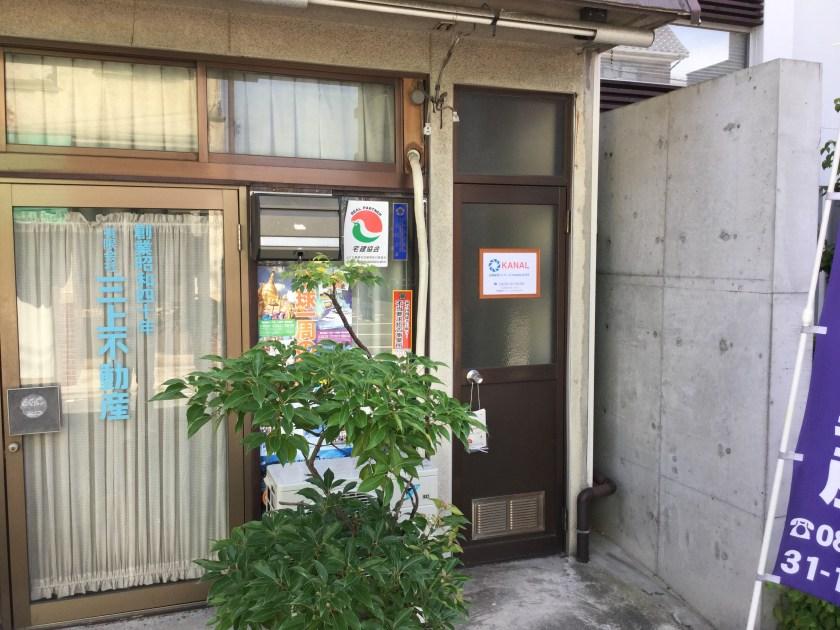 廿日市駅前商店街(けん玉商店街)三上不動産さん横の入り口