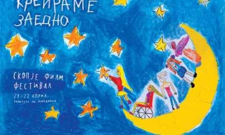 Деца со попреченост ги презентираа своите документарни филмови во Струмица
