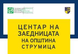 """Пријава на учесници за """"Обука за форуми на заедницата"""""""
