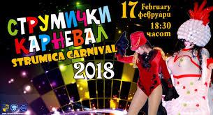 Утре карневалски ден со Тв канал ВИС