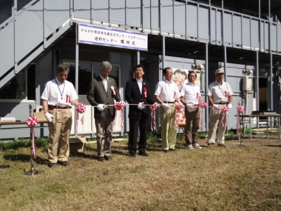 かながわ金太郎ハウス開所式、テープカット。左から3人目が神奈川県黒川雅夫副知事、右から3人目が岩手県遠野市本田敏秋市長