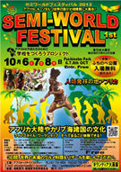「セミワールドフェスティバル」のチラシ(町田経済新聞ホームページより)