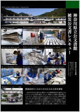 県立公文書館 被災公文書レスキュー ポスター(神奈川県ホームページより)