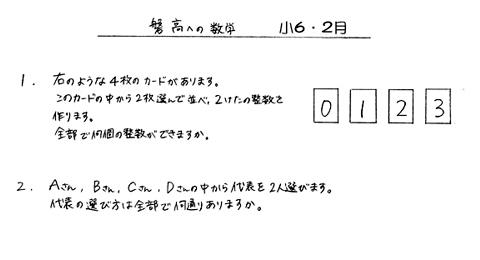 iwako_sugaku_s6_201702q