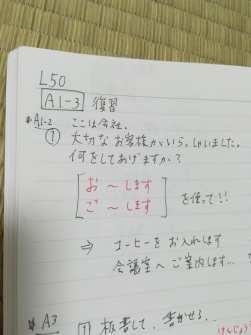 みんなの日本語50課のノート(教案)