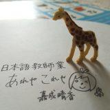 日本語教師業あれやこれや