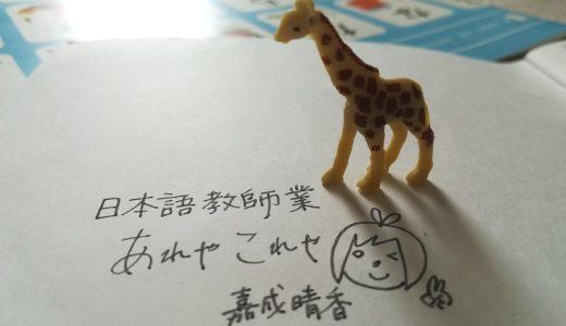 日本語教師業あれやこれや【2019年10月】