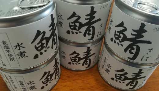 鯖の水煮缶のレシピを考える!魚のある生活がしたい今日のこの頃