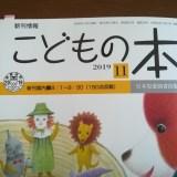 月刊『こどもの本』に拙著『HIMAWARI』の紹介を掲載していただきました!