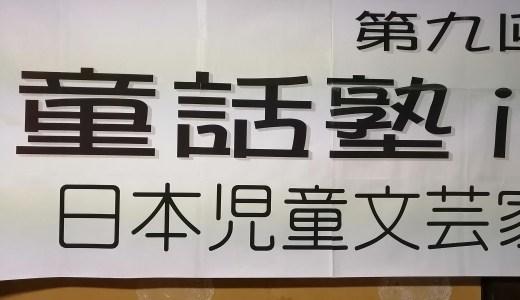 第9回「童話塾in関西」へ参加してきました!