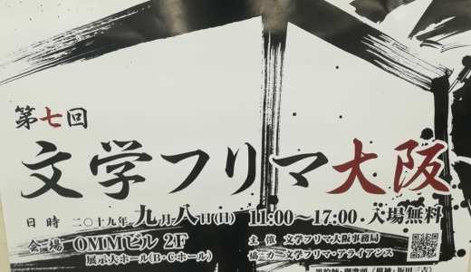 文フリ大阪へ行ってきました!
