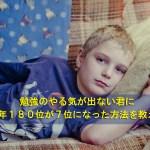 boy-694763_12801