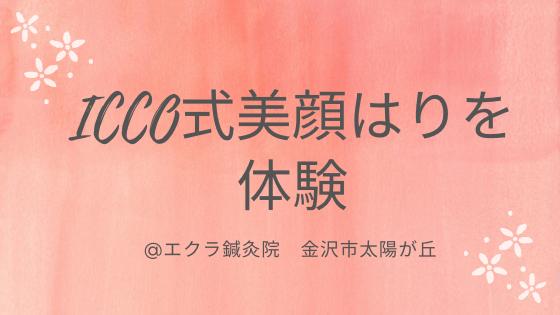 iccokaohari-eclat
