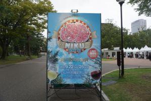 まだまだ続くよ肉祭り!次は いしかわ四高記念公園で「肉パ 2016 金沢」