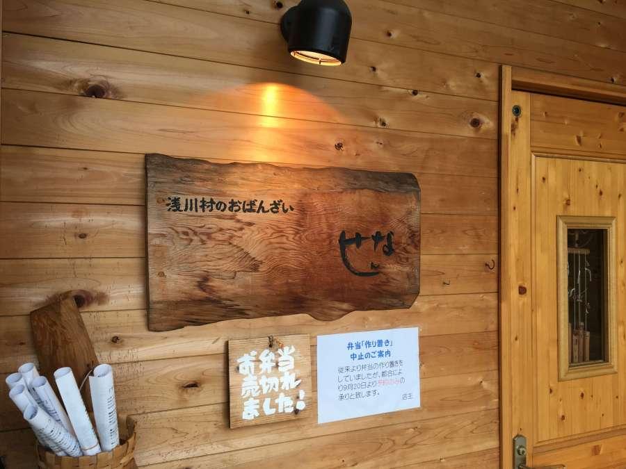 【閉店】石引にある『浅川村のおばんざい せんな』が10月31日をもって完全閉店