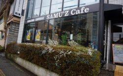 金沢武士団がプロデュースの『SAMU'Z Cafe』に行ってみた !!