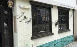 茨木町で見つけた『 道草カフェ アルプ 』心地よい音楽とコーヒーで素敵な道草を♪