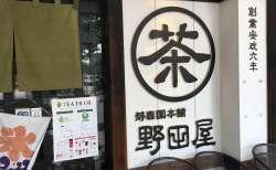 やっぱり野田屋大好き !! 創業158年「 野田屋茶店 」で抹茶ソフト♬