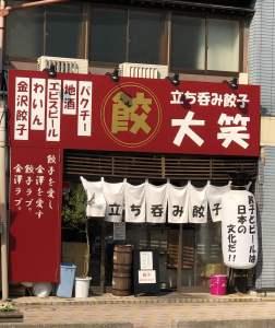 金沢散策は着物で決まり!金沢で1番楽しいレンタル着物「 心結 」でドキドキ着物選び