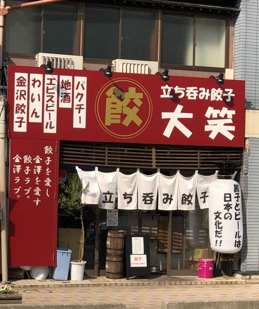 「立ち飲み餃子 大笑」餃子を愛し、金澤を愛す!! フラッと立ち寄りたい金沢駅近くの立ち飲み店