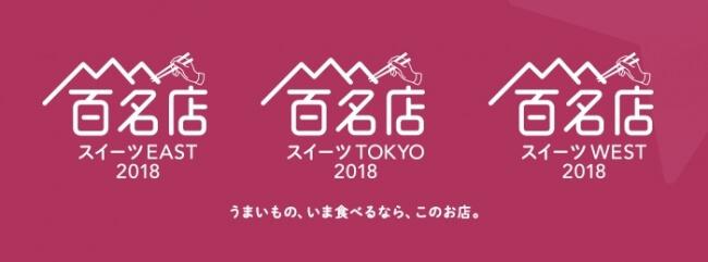 金沢から2店舗選出!! 「食べログ スイーツ百名店 2018」選ばれたお店とは?!