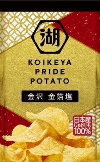 見た目も豪華!! 金箔ポテチ「KOIKEYA PRIDE POTATO 金沢 金箔塩」が販売中 !!