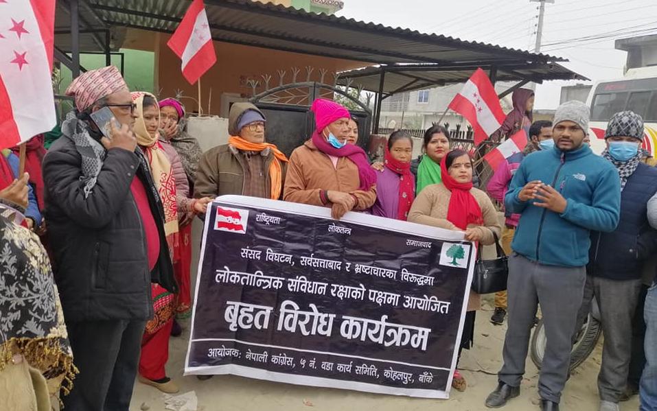 नेपाली काङ्ग्रेसको कोहलपुरमा विरोध प्रदर्शन