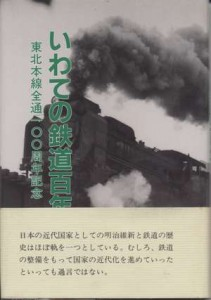 いわての鉄道百年 東北本線全通100周年記念 盛岡タイムス社