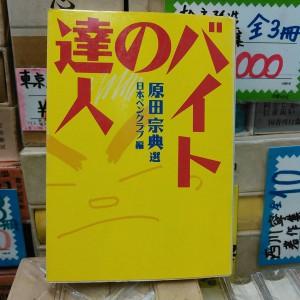 バイトの達人 福武文庫
